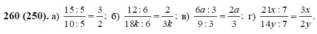 Гдз по математике 6 класс виленкин 250