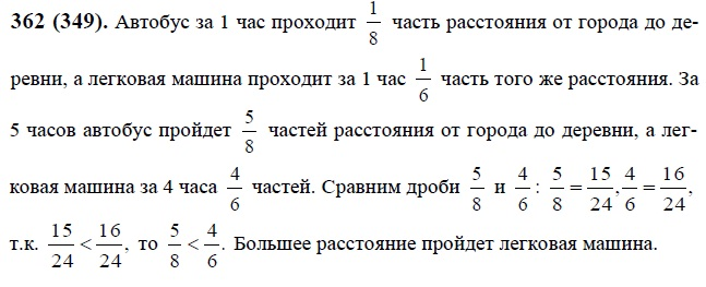 Ответы на экзамен по математике 6 класс 2017 год виленкин