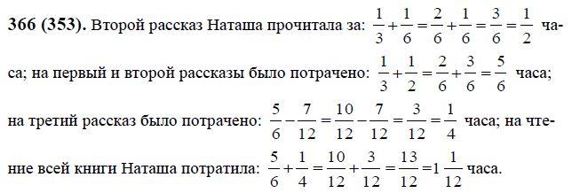 Ответы по математике 6 359