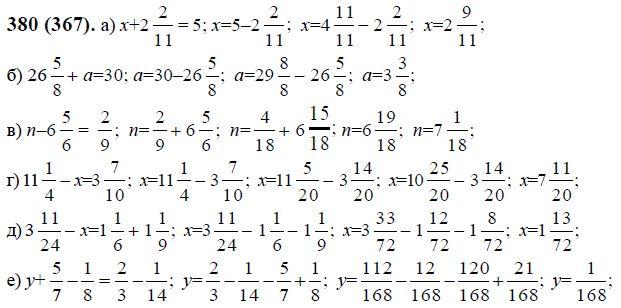 гдз математика 6 класс виленкин 419