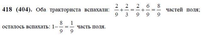 Гдз по математике 6 класс номер 418