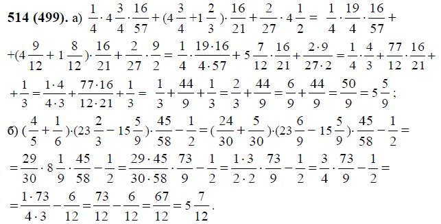 Как сделать по математике 6 класс виленкин чесноков жохов
