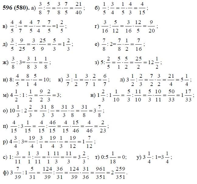 Гдз по математике 6 класс виленкин 596