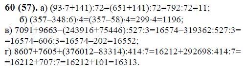 Задача 60. ГДЗ решебник: Математика 6 класс Виленкин.