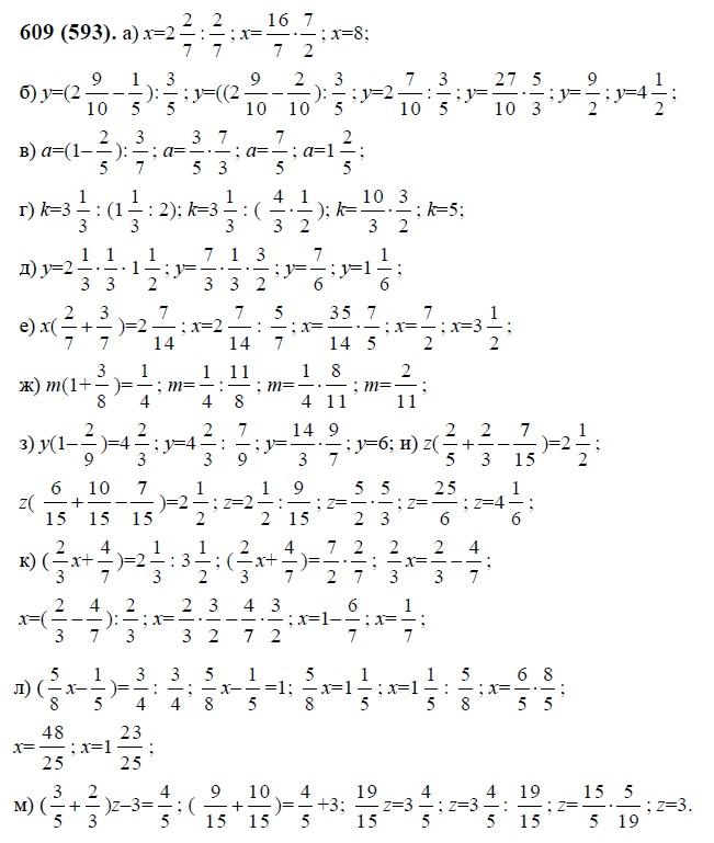 Решебник онлайн по математике 6 класс н.я виленкин жохов чесноков шварцбурд
