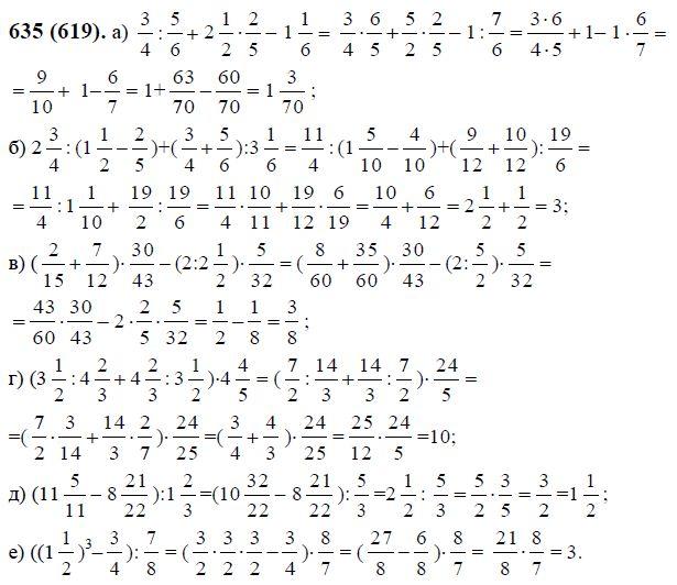 по 6 гдз класс примеры математике