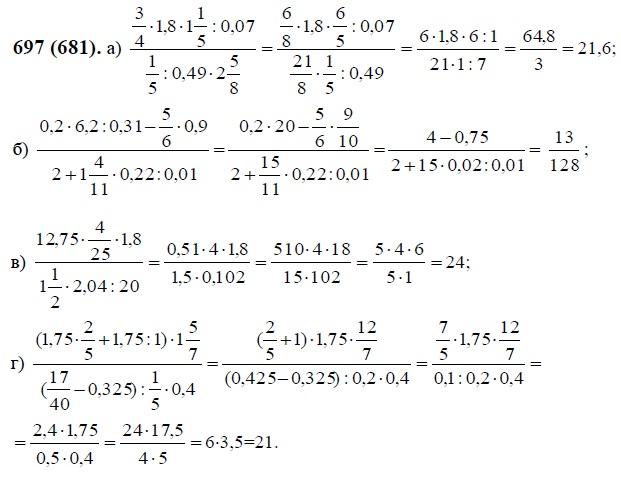 Номер 6 в математике виленкин гдз 697 по класс