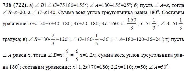 Математика 6 класс виленкин ответы номер 360