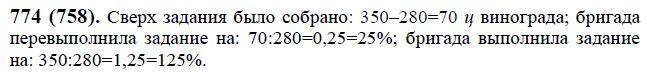 виленкин 774 6 класс по математике номер гдз