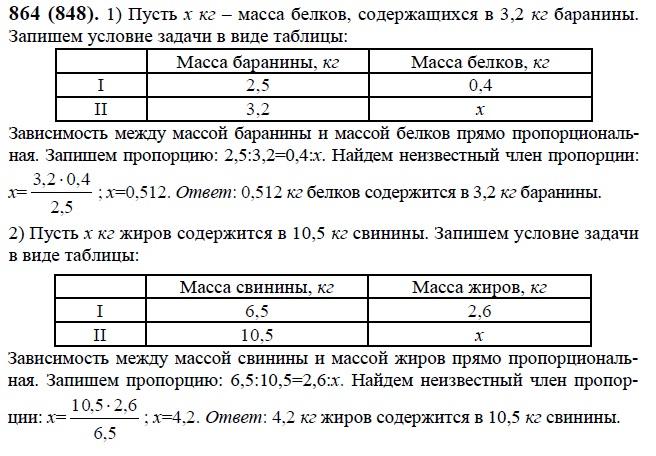 Условием с класс гдз по 6 математике