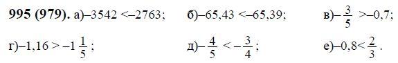 Решебник по математике 6 класс номер 995